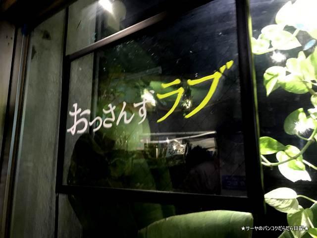 おっさんずラブ 沖縄支局 グリーンとカフェバー kitchen33 (4)