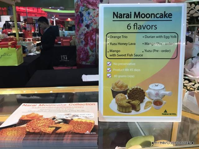 mooncake festival emquotier bangkok (12)