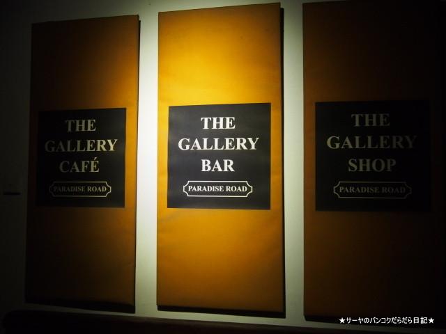 Paradise Road The Gallery Cafe パラダイス ロード ザ ギャラリー