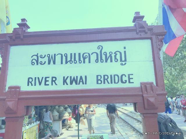 THAMKRA SAE カンチャナブリ 電車 ツアー 戦場にかける橋 (2)