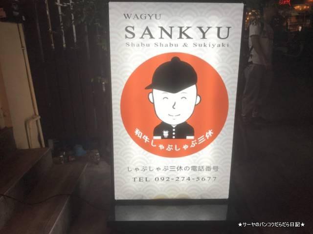 Sankyu Shabuhabu 三休 しゃぶしゃぶ  美味しい (1)