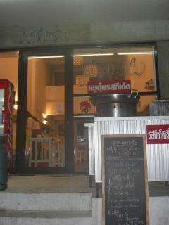 20080912 Rotdeedet 1