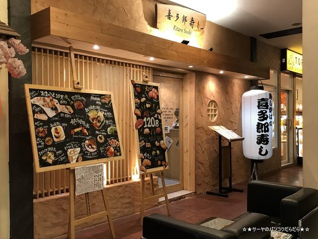 喜多郎寿し kitarosushi バンコク 和食 日本料理 (1)