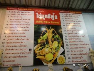 20110706 khaimuk seafood 1