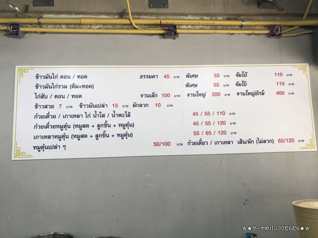 jambo chiken rice ジャンボ カオマンガイ メニュー menu