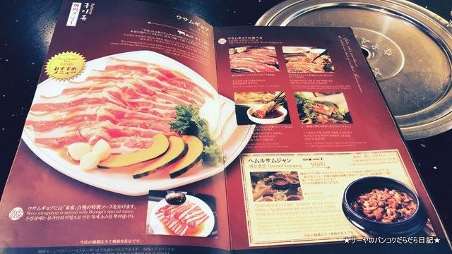 ボンガ 新大久保 韓国料理 牛焼肉 menu