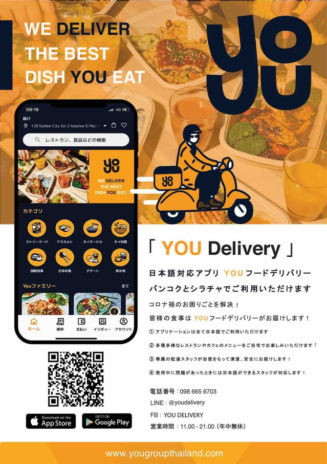 you delivery ユーデリバリ— 宅配 アプリ