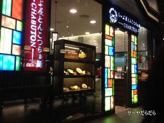 20120308 ちゃぶとん 1