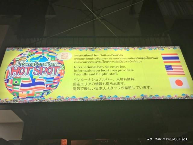 Hot Spot バンコク バー ノマド (2)-001