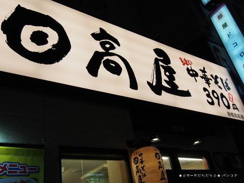 日高屋 東京 ラーメン hidakaya ramen