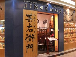 20080803 jinemon 1