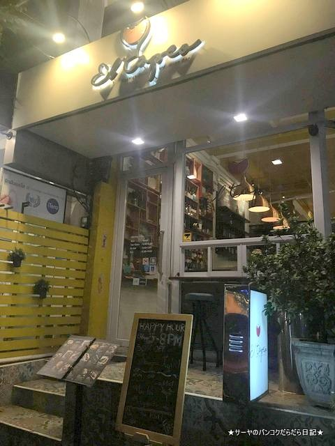 bangkok スペイン料理 El Tapeo ランチ (2)