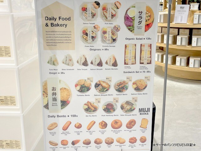 MUJI 無印良品 NEW CONCEPT STORE (33)