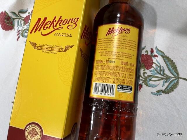mekhong メコン タイ ウィスキー お土産 (4)