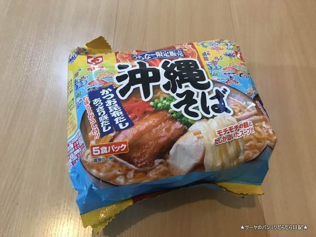 OKINAWA SOUVENIR 沖縄 土産 2019 おすすめ そば