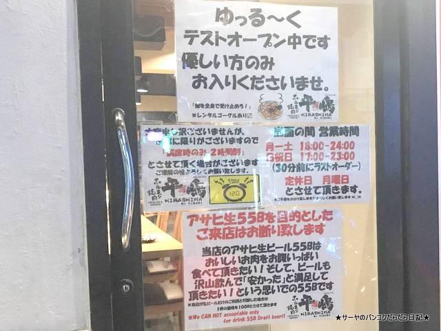 ホルモン 平嶋 バンコク hirashima yakiniku 焼肉 (2)