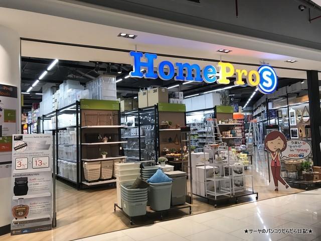 HOME PRO S ホームプロ エカマイ (1)