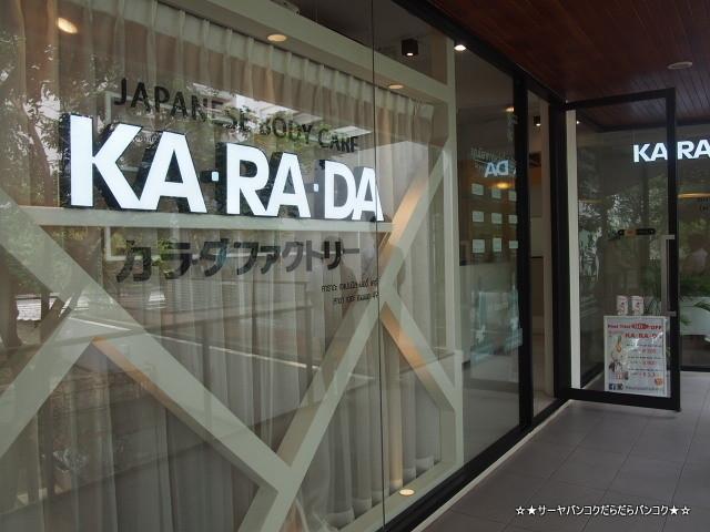 整体 カラダ・ファクトリー KARADA factory バンコク