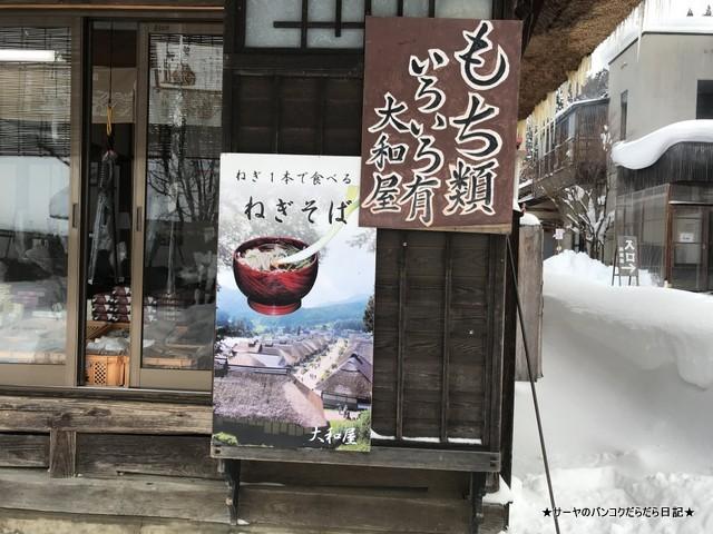 大内宿 Ohuchijuku Fukushima ganbare (5)