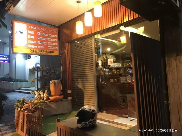 tiger massage トンロー バンコク タイ古式マッサージ (1)