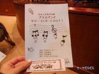 20110731 ブラスバンド 1