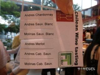 20100903 wine party 1