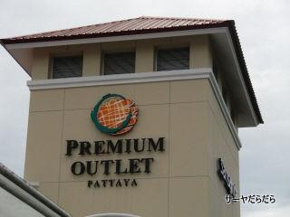 201007 outlet prenium 1