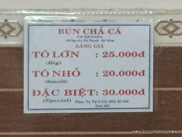 ダナンでブンチャーカーの美味しいお店TOP3に入る BUN CHA CA 109