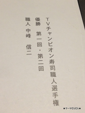 小樽寿司 バンコク 11