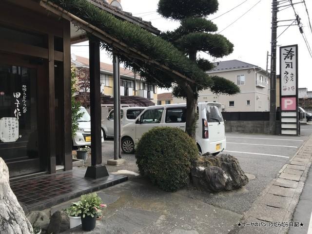 たごさく 田子作 佐倉市 臼井 美味しい 老舗 (1)