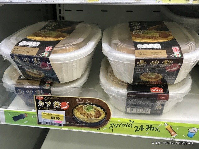 seven eleven thailand カツ丼 KATSUDON (2)