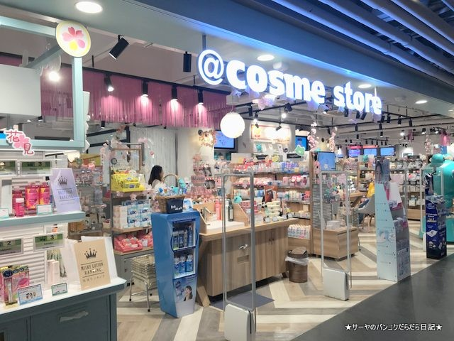 at COSME アットコスメ サイアム siam 化粧品 (2)