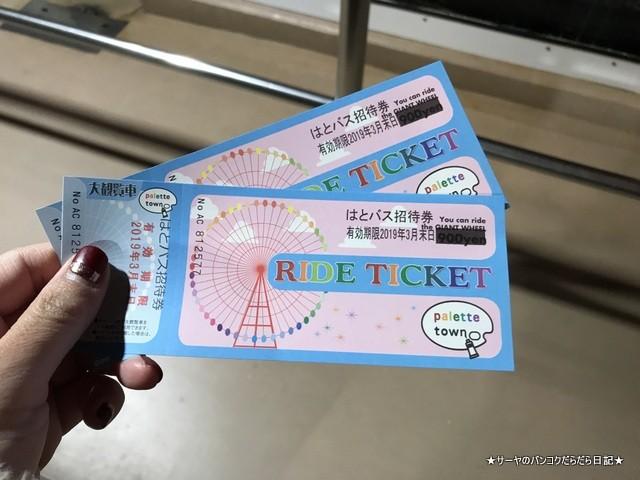 hatobus tour はとバスツアー TOKYO NIGHT (7)