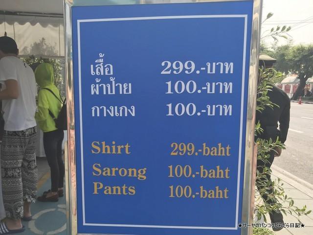 AoonIRak ウムアイラック タイイベント 2018年 期間限定 貸衣装