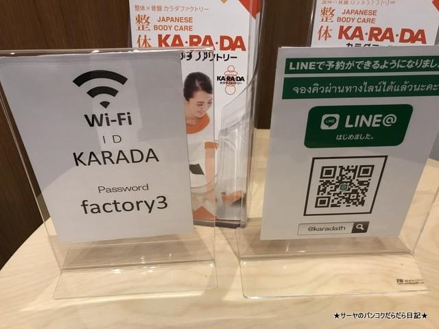 Karada factory カラダファクトリー セントラル9 (6)