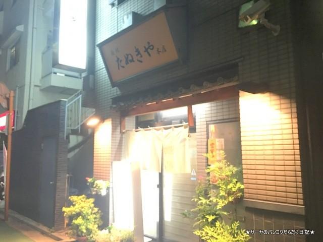 築地たぬきや 本店 (1)
