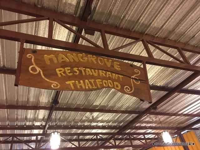 mangrove restaurant  Krabi タイ料理 (2)