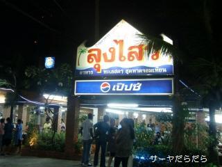 20100419 lungsawai seafood 2
