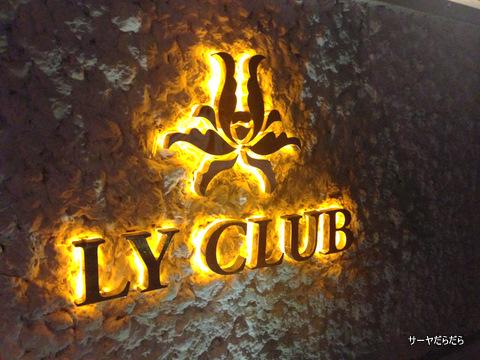 Ly Club ホーチミン