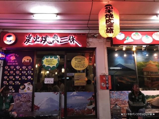 sankyu yakiniku 3休 三休 バンコク 美味しい焼肉 店頭