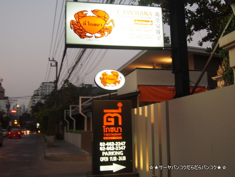 T Restaurant ティーポーチャナー