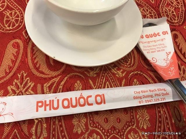Phu quoc oi restaurant うに フーコック night market (7)