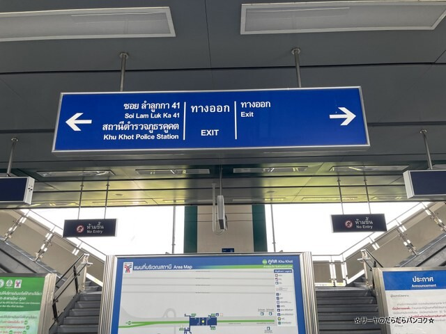 Khu Khot駅 クーコーット駅 bangkok (8)