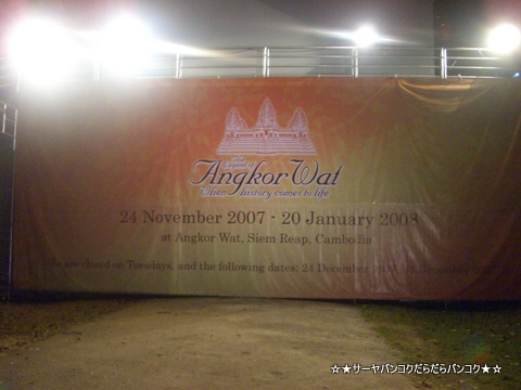 The Legend of Angkor Wat Show