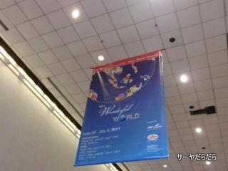 15th Saha Group Export & Trade Exhibition 1