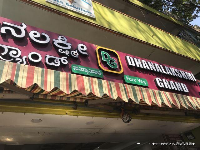 Dhanalakshmi grand ローカルレストラン バンガロール ドーサ (2)
