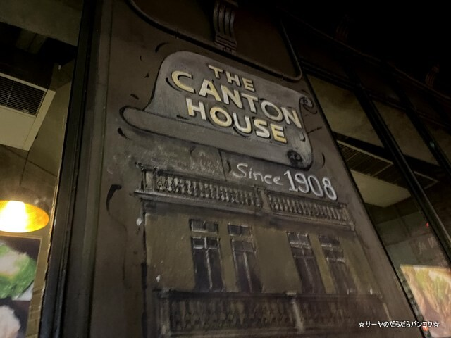広東ハウス THE CANTON HOUSE (9)