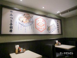 20121012 日本橋餃子  13