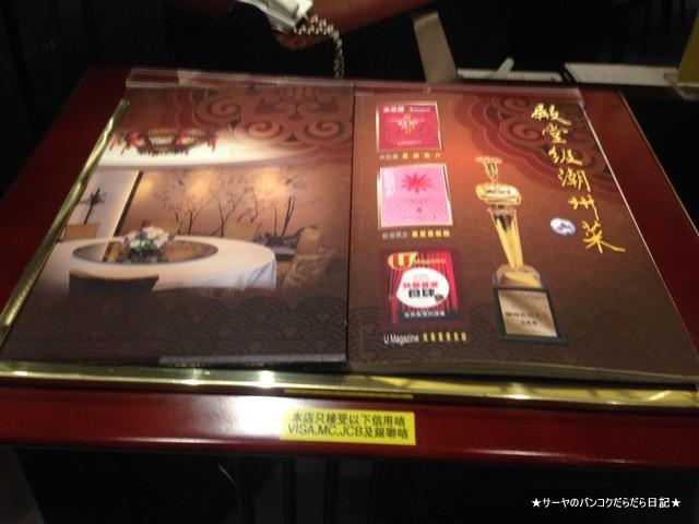 金燕島潮州酒楼 COME-INTO CHIUCHOW RESTAURANT   香港