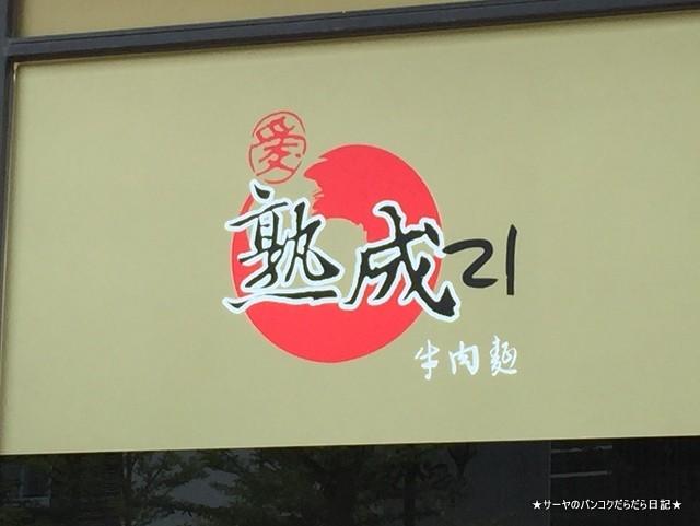 熟成21牛肉麵 ニョーローメン 台北